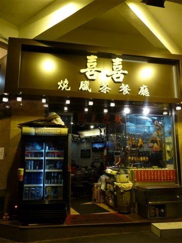 喜喜燒臘茶餐廳1