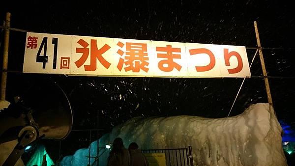 2016第40屆@北海道層雲峽冰瀑祭1