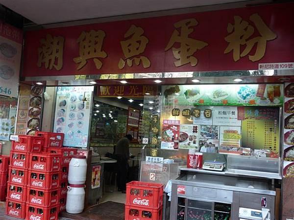 潮興魚蛋粉1