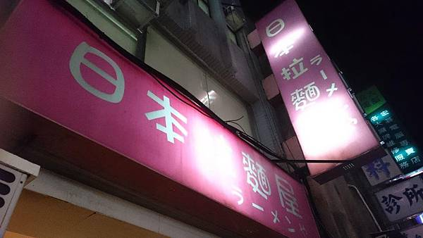日本拉麵屋1