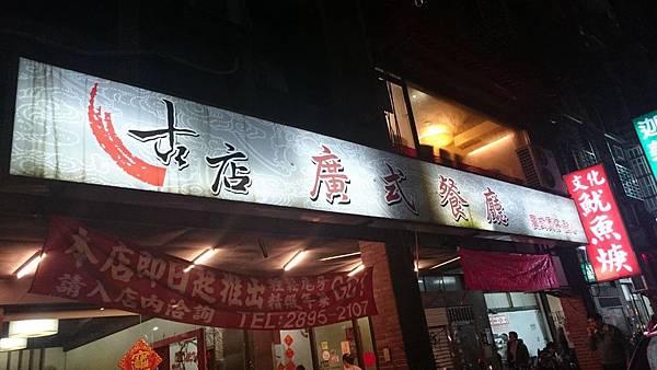 廣式餐廳@古店廣式餐廳1