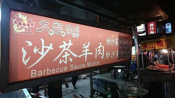 叫我小虎媽【食】【台北大同】大龍街夜市@沙茶羊肉1