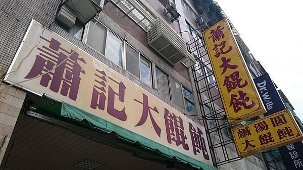 石牌美食街的好味道@蕭記大餛飩1