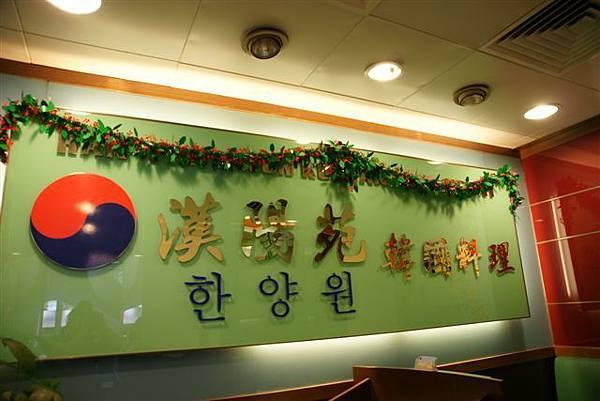 在香港吃韓國烤肉吃到飽@漢陽苑1