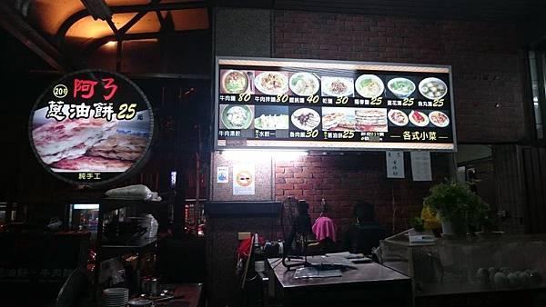 叫我小虎媽【食】【宜蘭縣頭城】阿ㄋ蔥油餅1