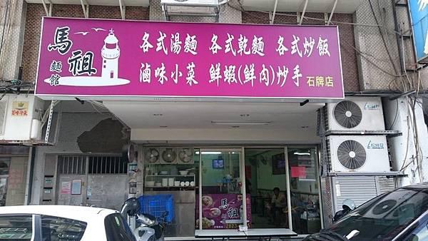 叫我小虎媽【食】【台北北投】馬祖麵館1
