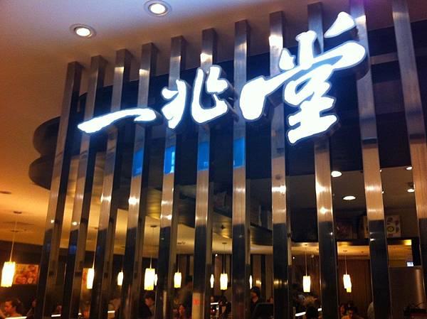 台北火車站2樓@一兆堂2