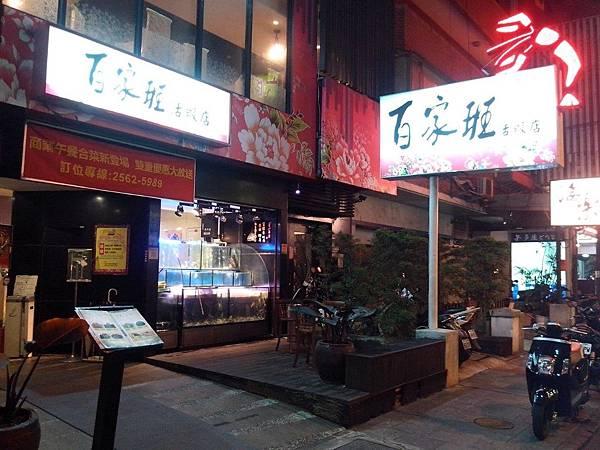 叫我小虎媽【食】【台北中山】百家班活蝦店1