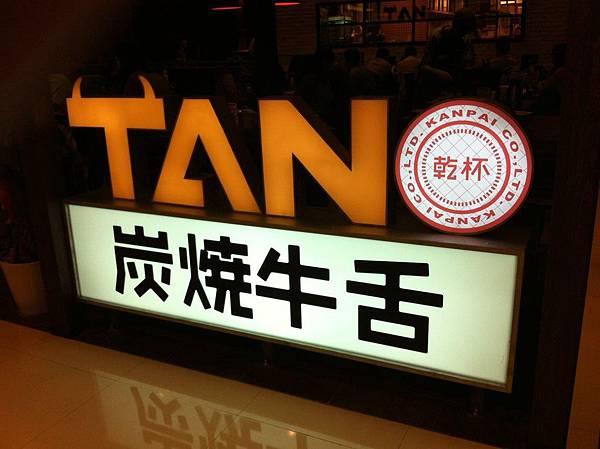 TAN炭燒牛舌1