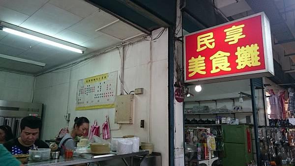 中和民享市場@民享美食攤1