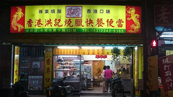 香港洪記燒臘快餐便當1