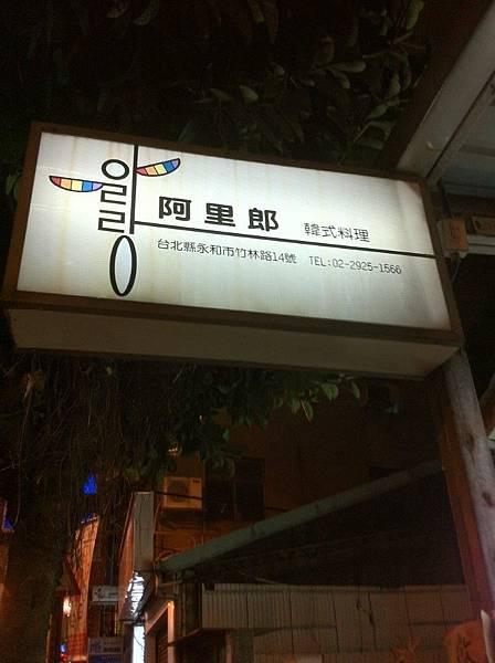 【食】【新北市永和】韓式料理@阿里郎1