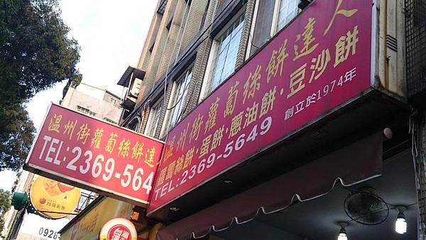 叫我小虎媽【食】【台北大安】好吃的銅板小吃@溫州街蘿蔔絲餅達人1