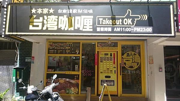 【食】【台北中山】當日本咖哩碰上台灣肉燥@本家台灣咖哩1