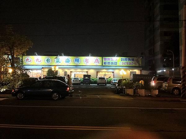 九九台菜海鮮餐廳