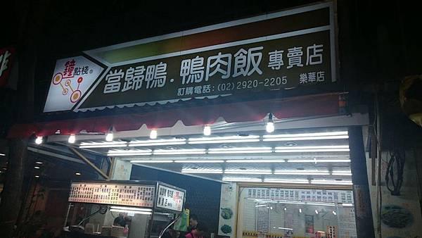 叫我小虎媽【新北市永和】鴨肉專賣店@鐘點站樂華店1