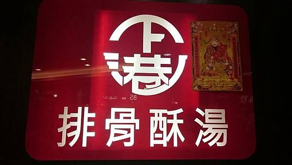 叫我小虎媽【食】【新北市永和】樂華夜市的人氣小吃@下港排骨酥麵