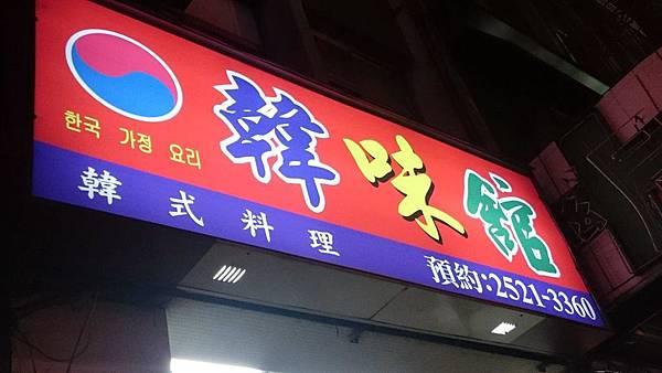 叫我小虎媽【食】【台北中山】韓味館1