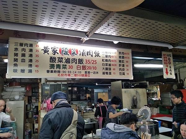 叫我小虎媽【食】【台北北投】北投市場@黃家酸菜滷肉飯1