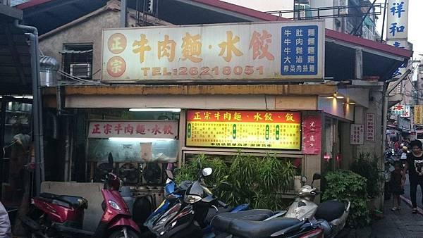 叫我小虎媽【食】【新北市淡水】正宗牛肉麵水餃1