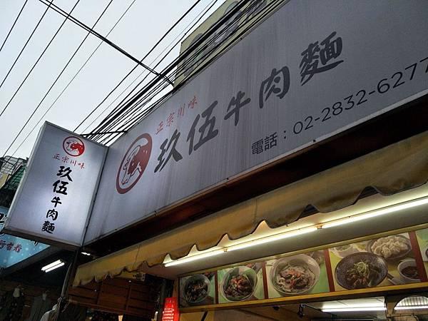 叫我小虎媽【食】【台北士林】小驚豔@玖伍牛肉麵1