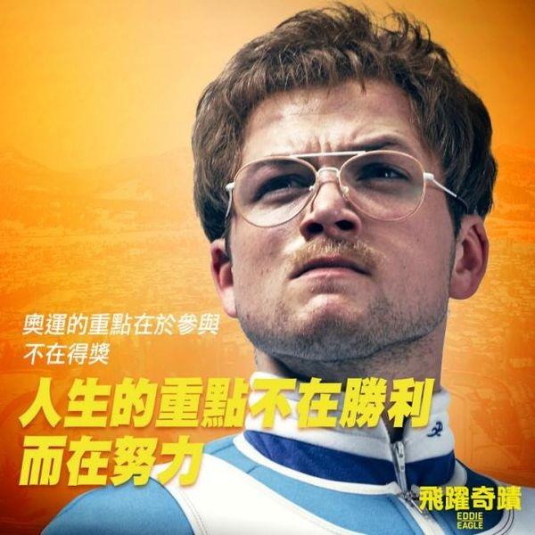 【電影】Eddie the Eagle@飛躍奇蹟