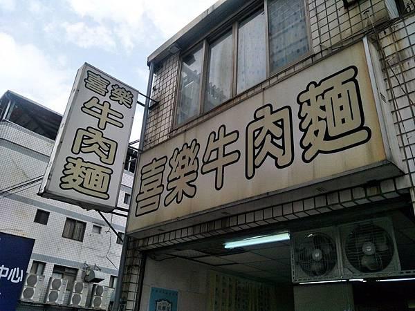 叫我小虎媽【食】【新北市淡水】淡水捷運站前的超值牛肉麵店@喜樂牛肉麵1