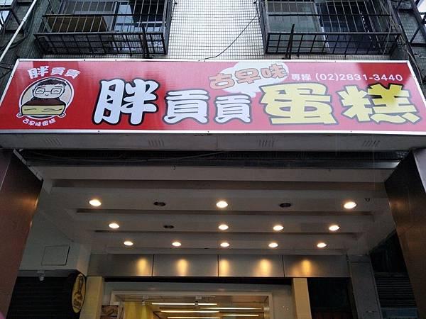 叫我小虎媽【食】【台北士林】好吃的下午茶@胖貢貢古早味蛋糕2