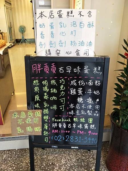 叫我小虎媽【食】【台北士林】好吃的下午茶@胖貢貢古早味蛋糕3