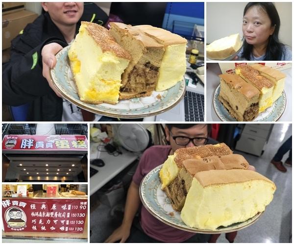 叫我小虎媽【食】【台北士林】好吃的下午茶@胖貢貢古早味蛋糕1