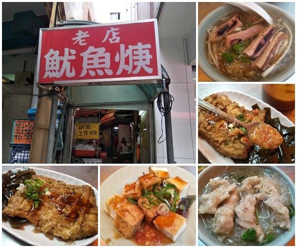 叫我小虎媽【食】【台北北投】北投市場的味道@老店魷魚羹1