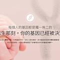 【GeNext健樂士】健康講座@現場快速基因檢測@大江基因旗下11