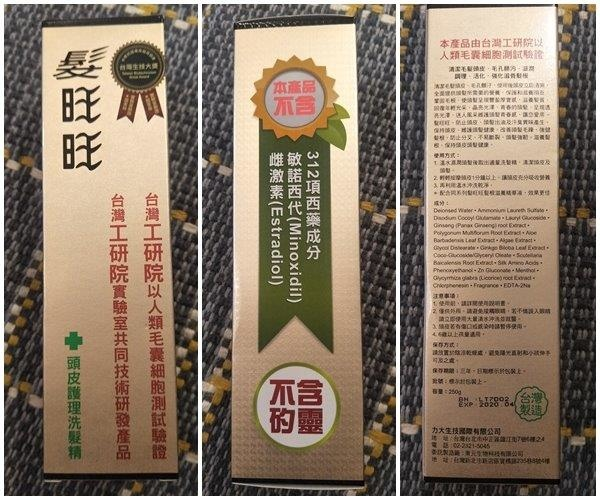 叫我小虎媽【生活】頭皮護理洗髮精@台灣製造Made in Taiwan@髮旺旺3