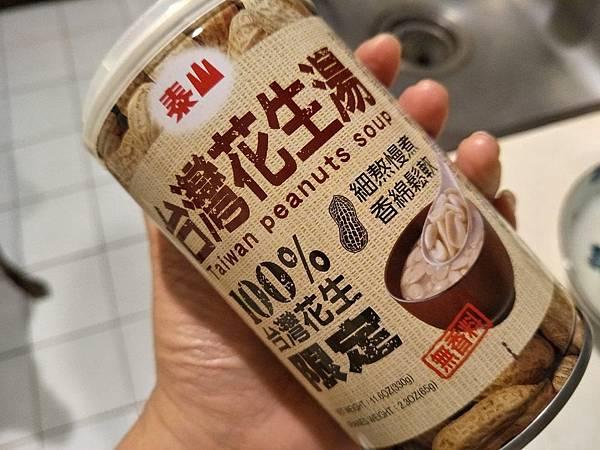 【生活】快速的備餐@泰山台灣花生湯1
