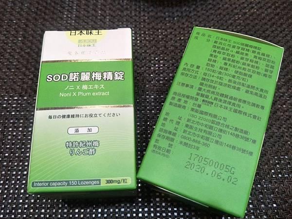 【生活】梅精錠/改善新陳代謝/鹼性體質@日本味王3