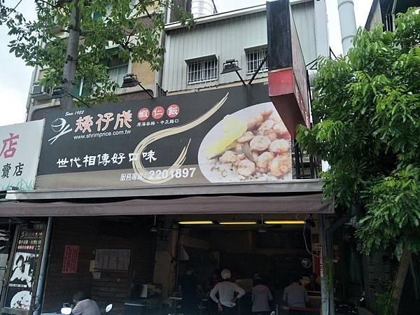 叫我小虎媽【食】【台南中西】美味的材燒蝦仁飯@矮仔成蝦仁飯1.jpg