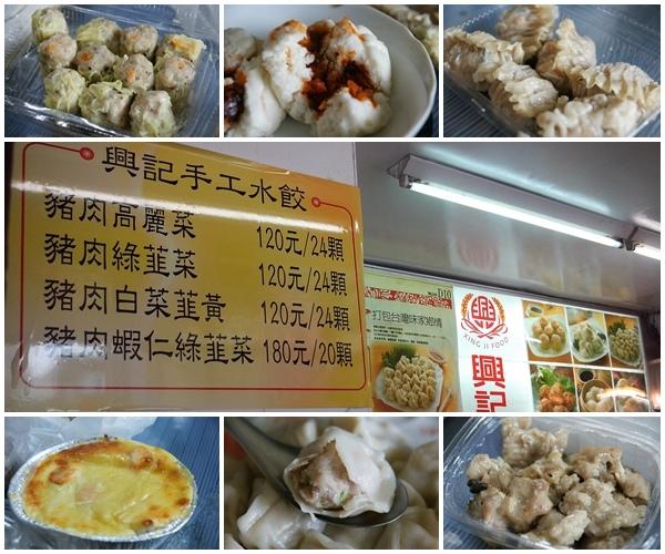 台北_興記食品 _ 手工水餃 & 港式點心