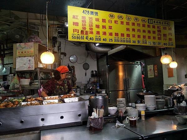 叫我小虎媽【食】【台北北投】北投市場的味道@華媽媽古早味1