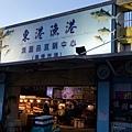 叫我小虎媽【食】【屏東縣東港】來東港漁港吃海鮮@王匠生魚片專賣2.jpg