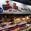叫我小虎媽【食】【屏東縣東港】來東港漁港吃海鮮@王匠生魚片專賣3