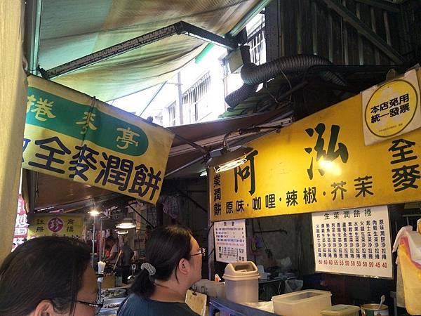 叫我小虎媽【食】【台北北投】阿泓潤餅1