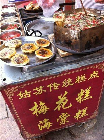 【中國蘇州】路邊攤@梅花糕&海棠糕1
