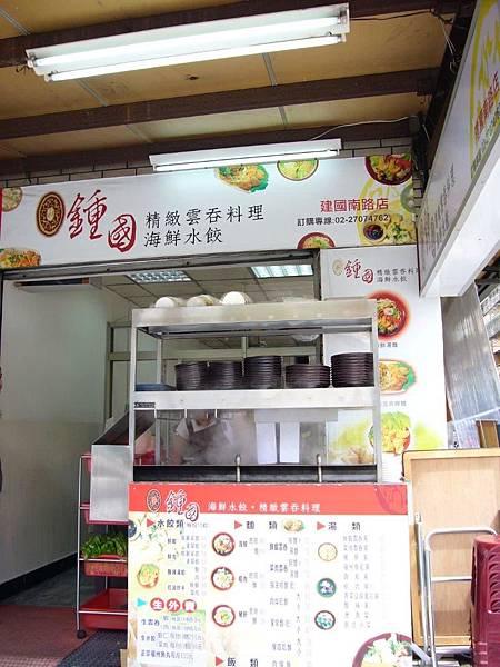 叫我小虎媽【食】精緻雲吞料理@鐘國海鮮水餃1
