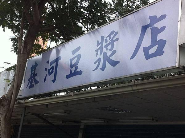 基河豆漿店1