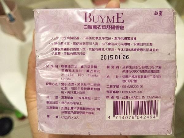 【生活】BuyMe@白蜜薰衣草舒緩香皂2
