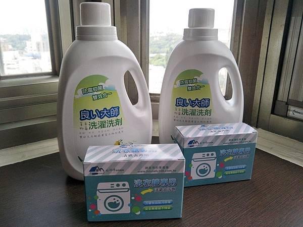【居家清潔】好師傅-良品大師草本抑菌洗衣精+洗衣槽去污劑1