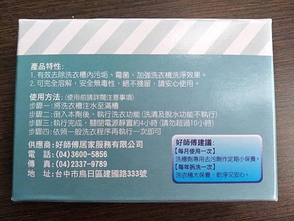 洗衣槽專用的活氧去汙劑2