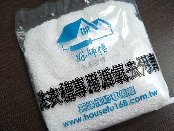 洗衣槽專用的活氧去汙劑4