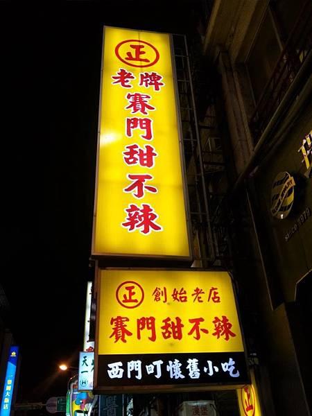叫我小虎媽【食】【台北萬華】西門町的老味道@賽門甜不辣1