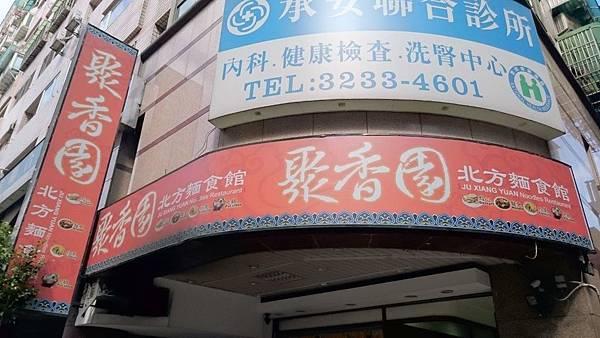 叫我小虎媽【食】【新北市永和】聚香園北方麵食館1